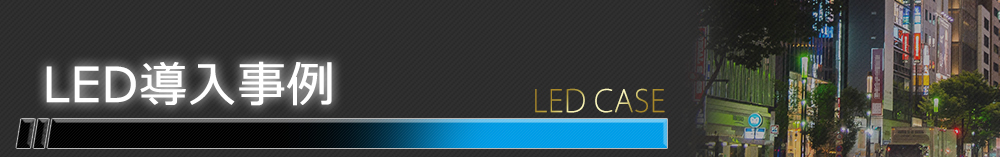 LED導入事例