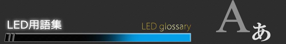 LED用語集