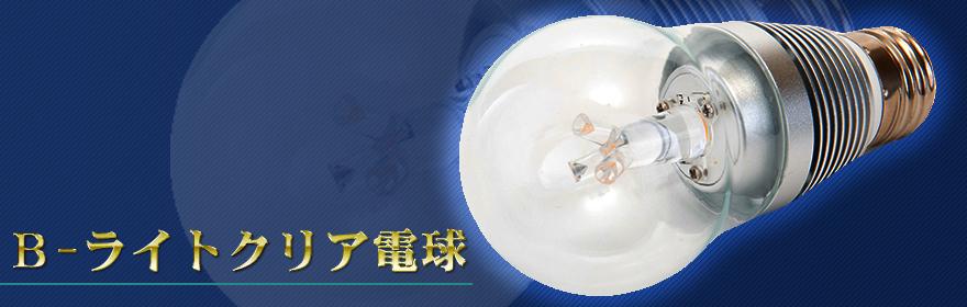 B-ライトクリア電球
