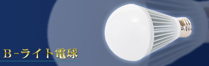 B-ライト電球
