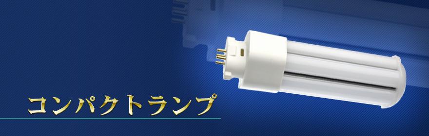 B-コンパクトランプ